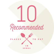 10 Recommended in Seoul
