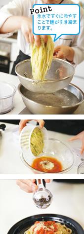 作り方4画像 Point 氷水ですぐに冷やすことで麺が引き締まります。