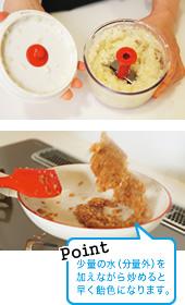 作り方2画像 Point 少量の水(分量外)を加えながら炒めると早く飴色になります。