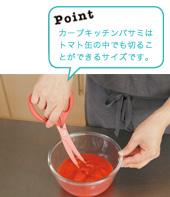 作り方4画像 Point カーブキッチンバサミはトマト缶の中でも切ることができるサイズです