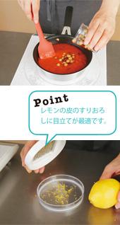 作り方6画像 Point レモンの皮のすりおろしに目立てが最適です。