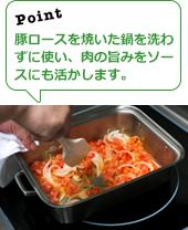 豚ロースを焼いた鍋を洗わずに使い、肉の旨みをソースにも活かします。