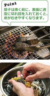 茄子は焼く前に、表面に適度に切れ目を入れておくと、皮がむきやすくなります。