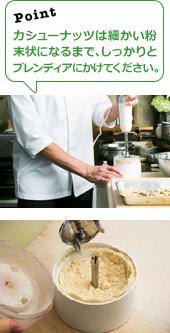 カシューナッツは細かい粉末状になるまで、しっかりとブレンディアにかけてください。