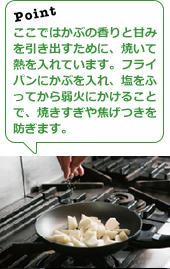 ここではかぶの香りと甘みを引き出すために、焼いて熱を入れています。フライパンにかぶを入れ、塩をふってから弱火にかけることで、焼きすぎや焦げつきを防ぎます。
