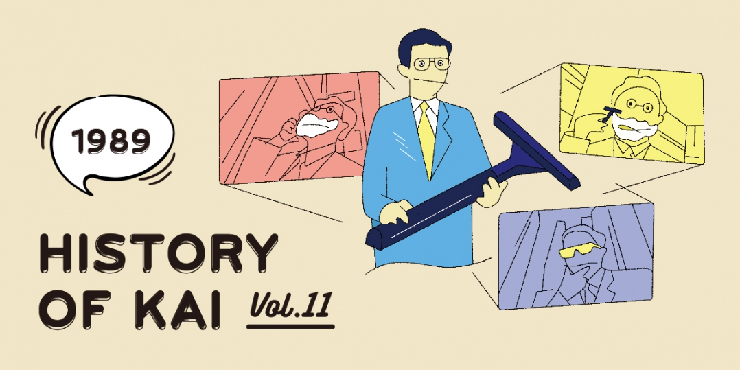 HISTORY OF KAI vol.11