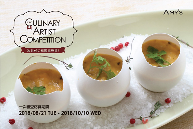 AMY'S 「Culinary Artist Competition」 次世代の料理家発掘 一次審査応募期間 2018/08/21TUE. - 2018/10/10 WED.