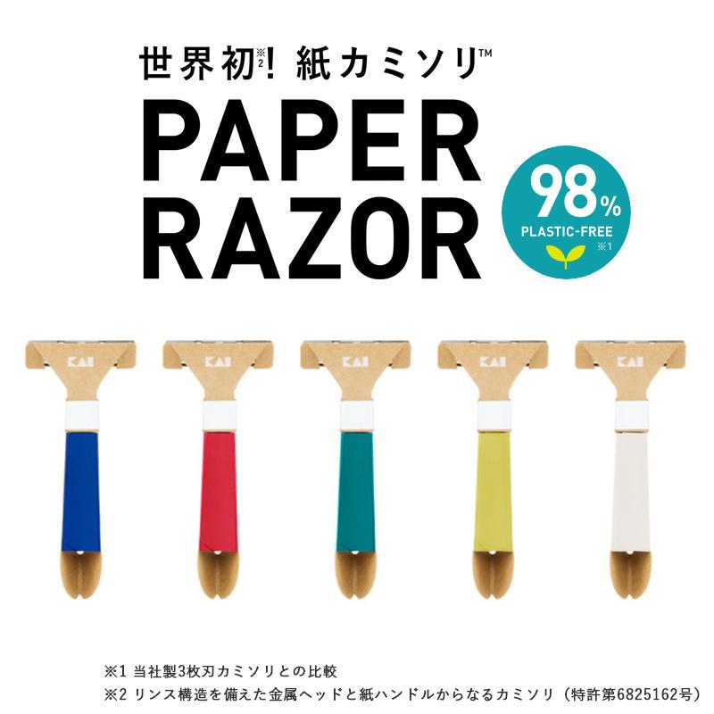 【先行予約受付中 4/22以降出荷開始】紙カミソリ (5色セット)1