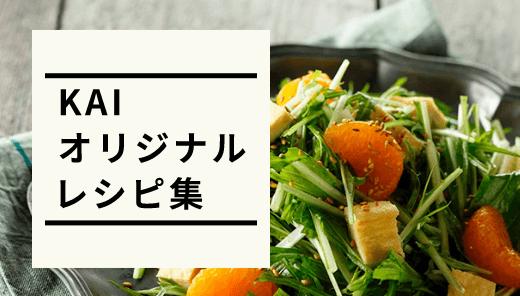 KAI オリジナルレシピ
