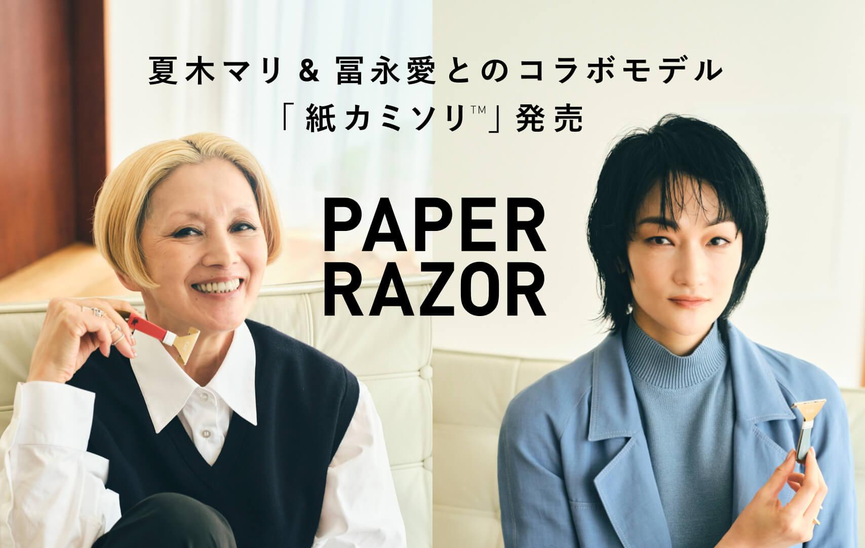 夏木マリ&冨永愛とのコラボモデル 紙カミソリ発売